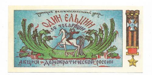 1 Ельцин 8 пэскудо ГКЧП Одесса юморина