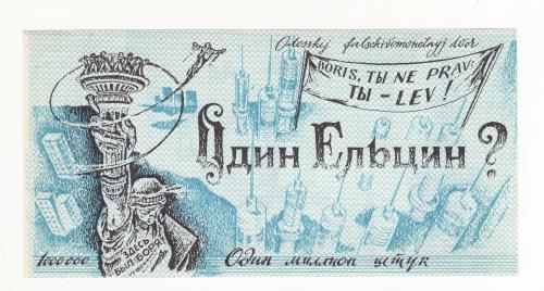 1 Ельцин, Юморина твердая бумага, Фальшивомонетный двор Одесса