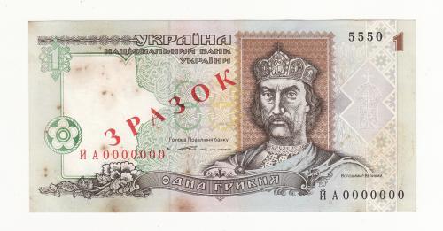 1 гривна 1994 Украина образец зразок specimen
