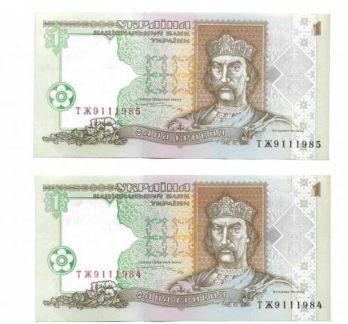 1 гривна 1995 UNC-, Ющенко пара, 2 шт, два номера подряд. ...111...