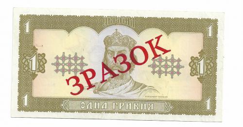 1 гривна Украина образец зразок specimen 1992