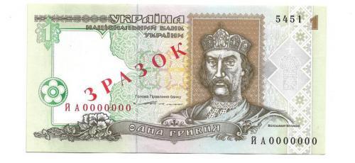 1 гривна Украина образец зразок specimen 1994 редкая.