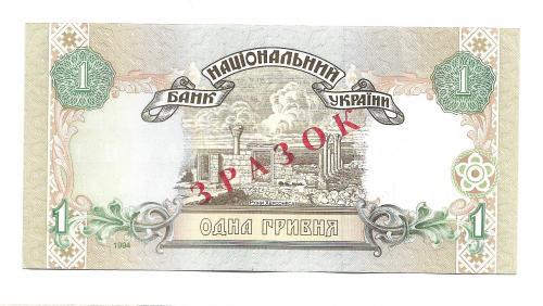 1 гривна Украина образец зразок specimen 1994