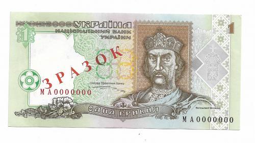 1 гривна Украина образец зразок specimen 1995