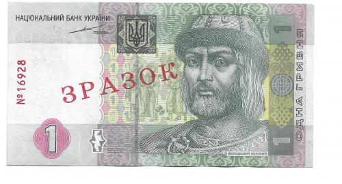 1 гривна Украина образец зразок specimen 2004