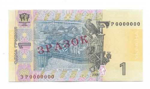 1 гривна Украина образец зразок specimen 2006