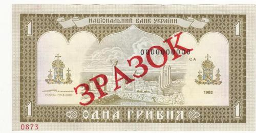 1 гривна Ющенко 1992 Украина редкий образец зразок specimen