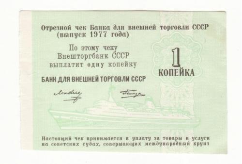1 копейка 1977 круизный чек без № Сохран! Редкий