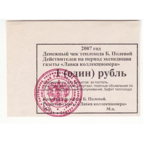 1 рубль Лавка коллекционера теплоход Б. Полевой 2007