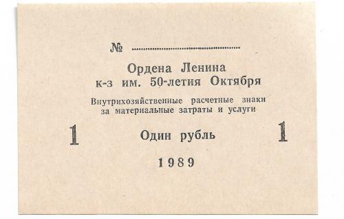 1 рубль Ордена Ленина, колхоз 50лет Октября 1989, хозрасчет