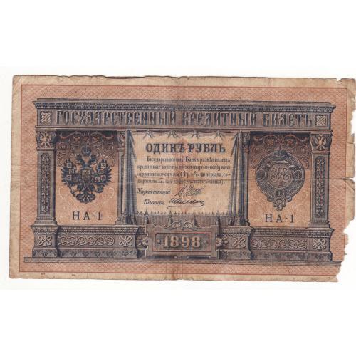 1 рубль Шипов Алексеев НА 1,первая серия! 1915 1898