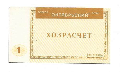 """1 рубль совхоз """"Октябрьский"""" Сочи хозрасчет, нечастая"""