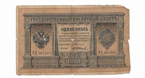 1 рубль Тимашев В. Иванов 1898