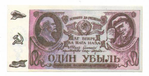1 убыль Одесса юмор Ленин-Ульянов