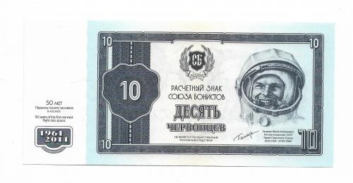 10 червонцев Союз бонистов 1961 2011 Гагарин, Королев. 50 лет первому полету. С вод. знаками