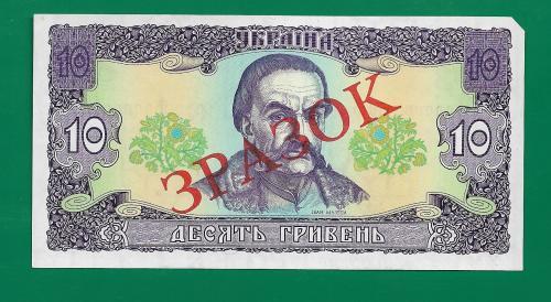 10 гривен 1992 Ющенко зразок, образец редкий. Specimen