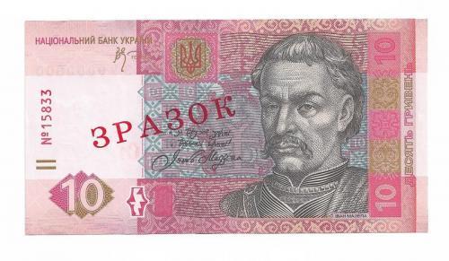 10 гривен Украина образец зразок specimen 2006