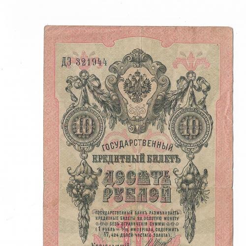 10 рублей 1909 Овчинников ДЭ  Имперск. выпуск
