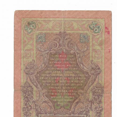10 рублей 1909 Родионов ЗУ  Имперск. выпуск