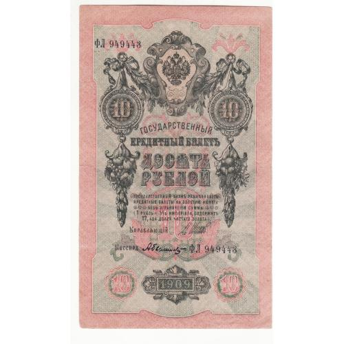 10 рублей 1909 Шипов Былинский, выпуск РСФСР сохран, серия ФР, Номер! 949443