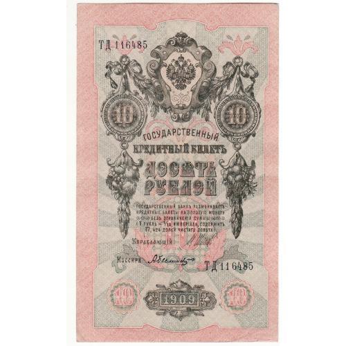 10 рублей 1909 Шипов Былинский, выпуск РСФСР сохран, серия ТД
