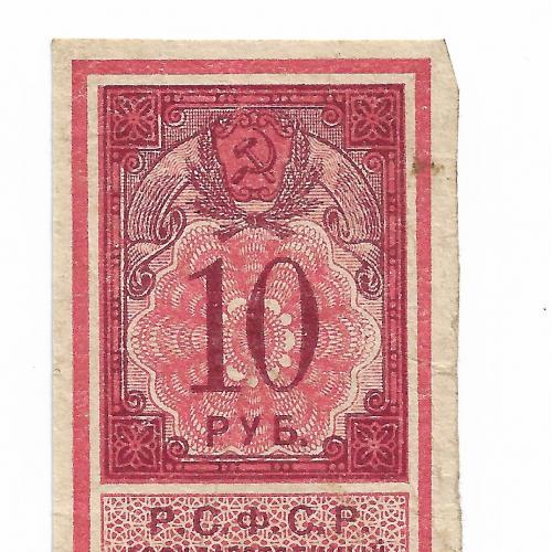 10 рублей 1922 РСФСР Сохран