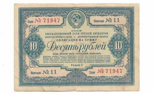 10 рублей 1939 облигация СССР