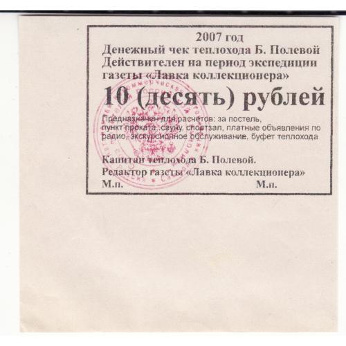 10 рублей Лавка коллекционера теплоход Б. Полевой 2007