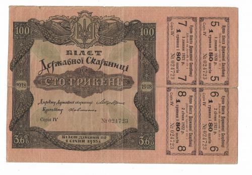 100 гривен 1918 Держ. Скарбниця 3,6%. 4 купона редкая