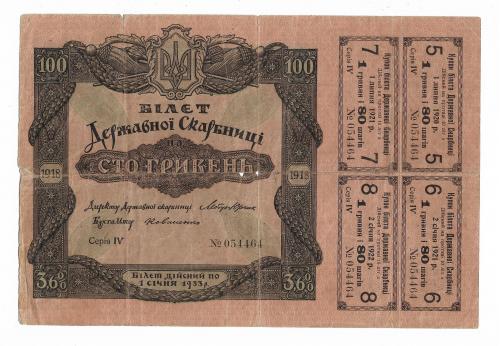 100 гривен 1918 Держ. Скарбниця 3,6%. 4 купона редкость