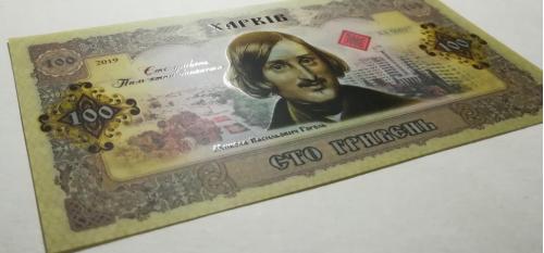 100 гривен Гоголь Харьков, качественный сувенир, пластик.