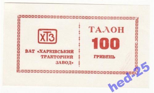 100 гривен Харьков тракторный завод редкая ХТЗ