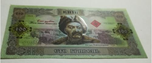 100 гривен Хмельницкий Киев, качественный сувенир, пластик.