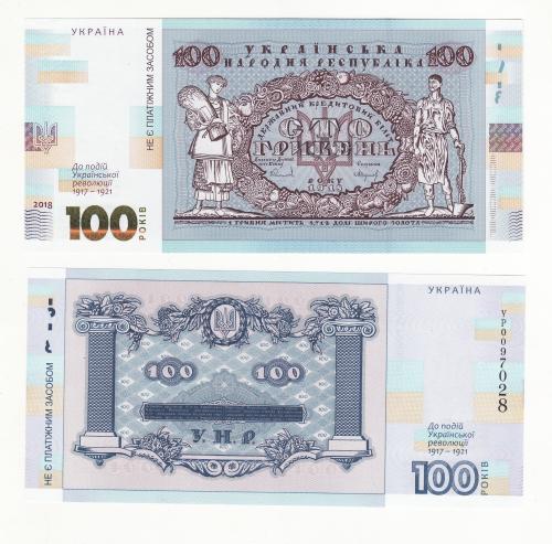 100 гривень років 1917 2018 Ювілейна банкнота. Новинка!!!