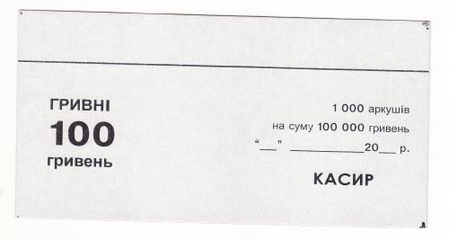 100 гривен, вкладыш к банковской упаковке,  1000 листов на 100000 гривен