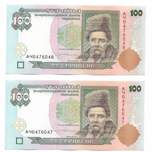 100 гривен Ющенко 1995 1996 серия АЧ. 3 шт, три интересных номера подряд AUNC. 047 6 047...046...048
