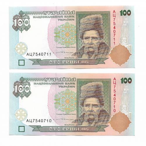 100 гривен Ющенко 1996 1995 Украина UNC 2шт, два номера подряд АЦ