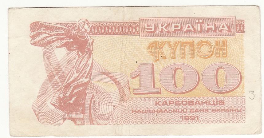 100 карбованцев 1991 купон фальшивый, более качественный фальшь, имитация вод. знаков, вар. №1