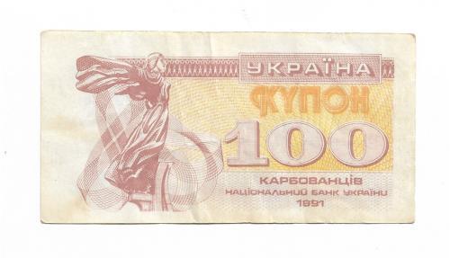 100 карбованцев 1991 купон фальшивый, фальшак, без вод. знаков.