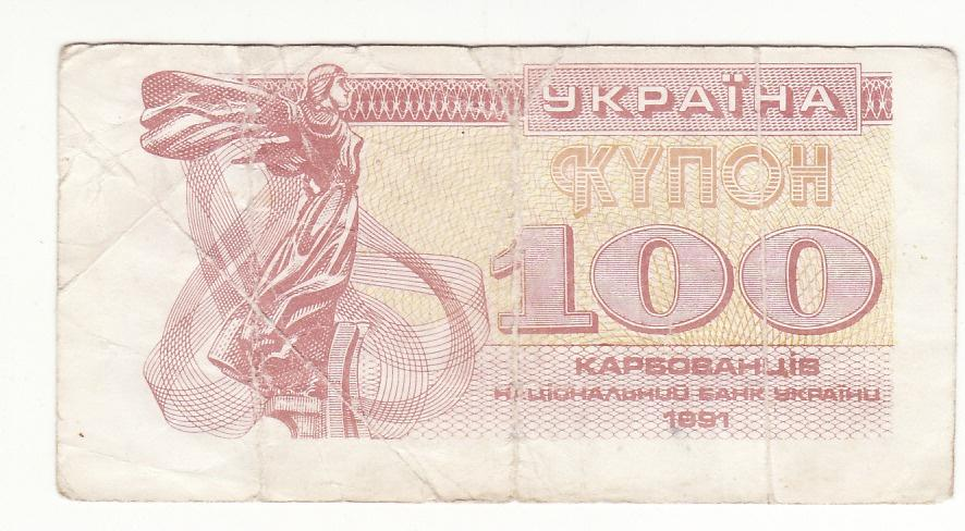 100 карбованцев 1991 купон фальшивый, качественный фальшь с глянцем, вар. №3