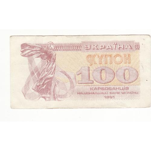 100 карбованцев 1991 купон фальшивый, качественный фальшь с УФ-ворсинками, вар. №4, лот №2