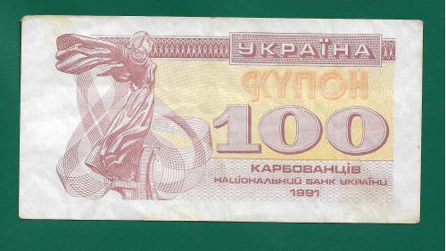 100 карбованцев купон 1991 Украина №3