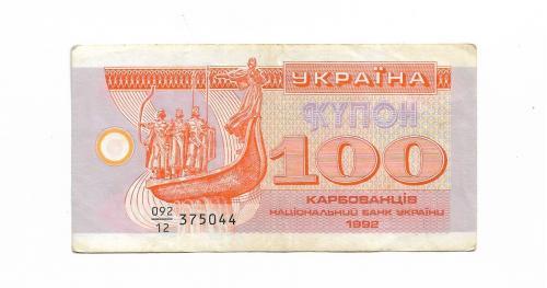 100 карбованцев купон 1992 серия 12 с зазором. ...44