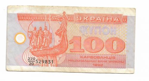 100 карбованцев купон 1992 серия 20 без зазора, 220...
