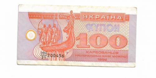 100 карбованцев купон 1992 серия 21 без зазора, 200...