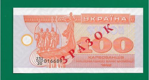 100 карбованцев купон 1992 Украина образец зразок specimen, серия 20. Редкий