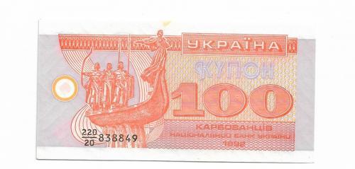 100 карбованцев серия 220\ 20 без пробела 1992 ...88...