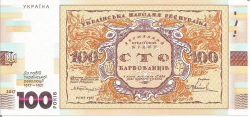 100 карбованців років 1917 2017 Ювілейна банкнота. НБУ
