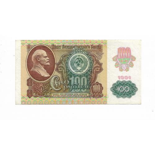 100 рублей 1991 СССР 2-й выпуск. В/З звезды (реверс офсет). КЭ 678...