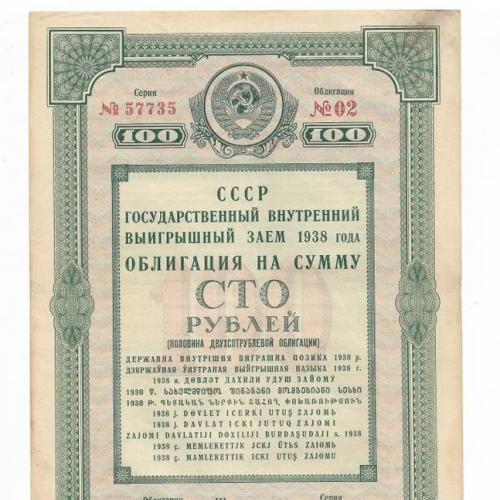 100 рублей облигация 1938 СССР внутр. выигрышный заем, редкая!!